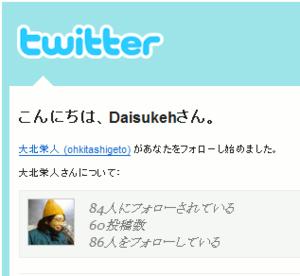 Twitterohkitashigeto